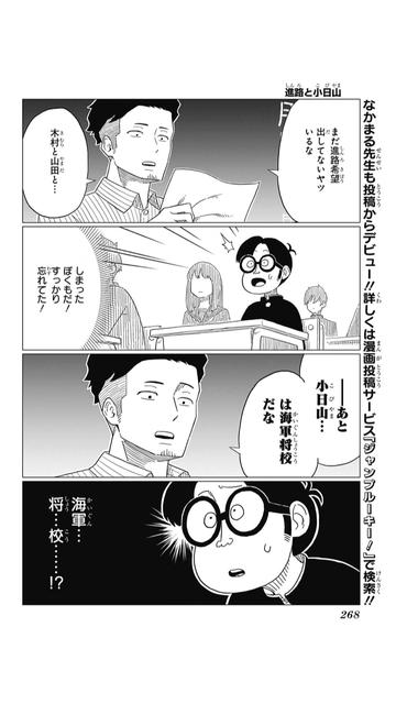 5ca2afdb - 尾田栄一郎公認のギャグマンガ「恋するワンピース」「コビー似の小日山」感想