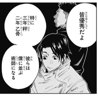 5e593ab4 s - 【呪術廻戦】三年・秤の停学理由、謎