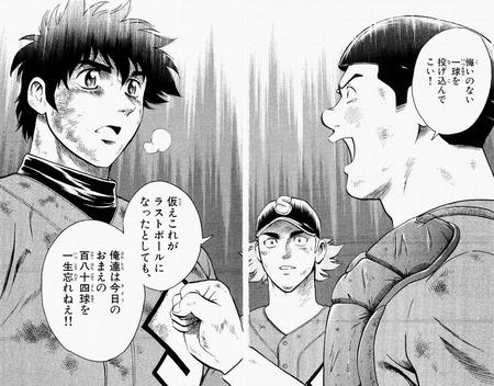 major_tashiro_01