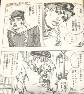 【ジョジョ】岸辺露伴が売却した本がこれ…(画像)