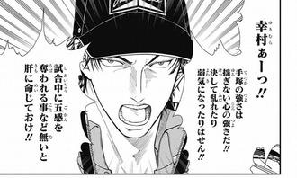 650501d2 s - 【悲報】手塚ゾーンの破り方がこれwww