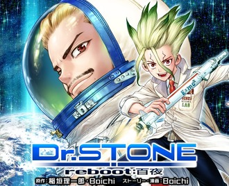 681e95a1 s - 『Dr.STONE』reboot:百夜って本編と関係するの?