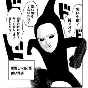 6858f010 s - 【ワンパンマン】黒いセイシの見た目…
