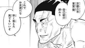 6c5558b5 s - 【呪術廻戦】初登場時の東堂葵