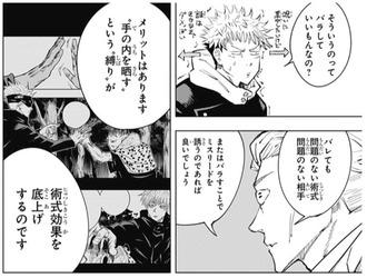 70503000 s - 【呪術廻戦】術式開示って相手が聞いてなかったら意味ない?