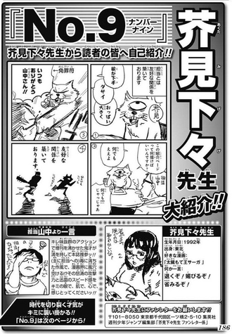 70b4298c s - 【画像】呪術廻戦の芥見下々先生大紹介!!