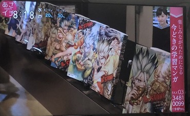 ジャンプの『DrSTONE』、NHKで特集される