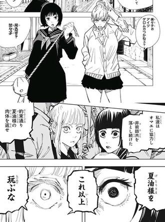 74e19ba2 s - 【呪術廻戦】奈々子と美々子、悲惨すぎる