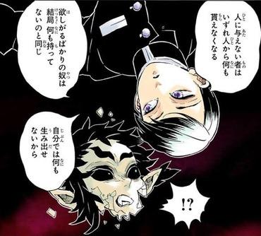 7ae69774 s - 【鬼滅の刃】愈史郎(知らない鬼が鬼★隊に首斬られてる!)