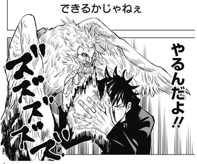 【呪術廻戦】伏黒の術式が召喚系のせいかあまり強く見えん