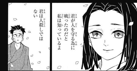 【鬼滅の刃】139話 感想無惨生存