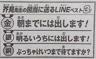 8132e551 s - 【呪術廻戦】作者お気に入りのLINEスタンプ