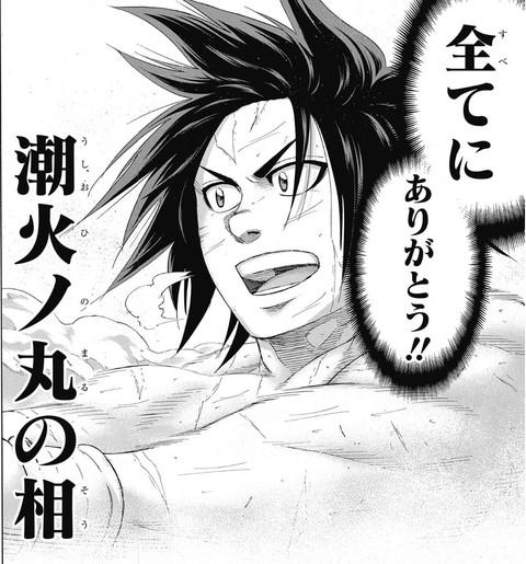 ノ 回 相撲 火 丸 最終