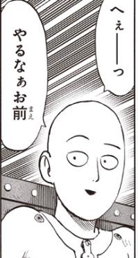 841dae1d - 【ワンパンマン】サイタマ「やるなぁお前」