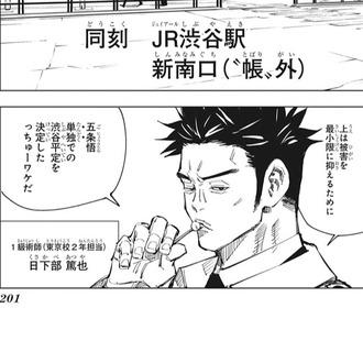 呪術 廻 戦 日下部