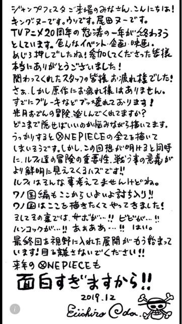 ワンピース】尾田栄一郎「ワノ国の裏でハンコックが…」 : ねいろ速報さん