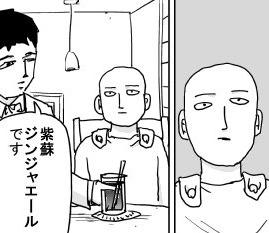 927788ca - 【ワンパンマン】紫蘇ジュースおいしいよね