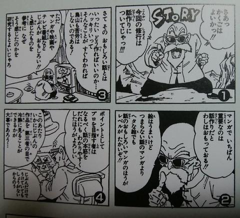 94bd46b3 s - 鳥山明先生「絵は上手いけどつまらない話の漫画より...」