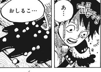 【ワンピース】ルフィ「あ…おしるこ…」