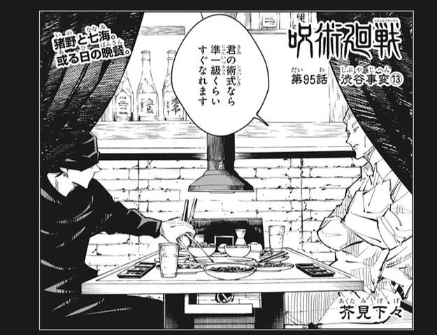 呪術廻戦】95話 感想...パパ黒と伏黒恵、対面あるか : ねいろ速報さん