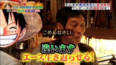 9c147655 s - 【画像】尾田栄一郎先生、ワンピースの最終回を語る「今までの冒険が絆とかいうオチは絶対にない」