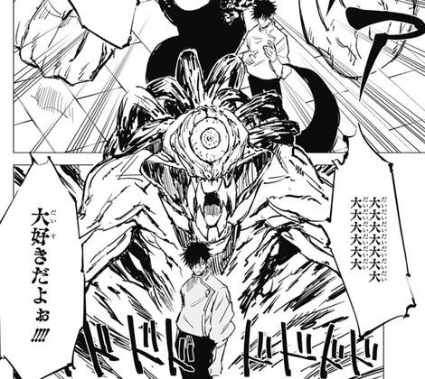 呪術廻戦の画像 p1_17
