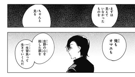 【呪術廻戦】外村先生「吉野の心を殺した罪を背負って生きていく」←順平死んだの知らない?