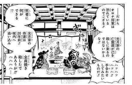 a1b20813 s - 【ワンピース】黒炭オロチって弱いんじゃね?