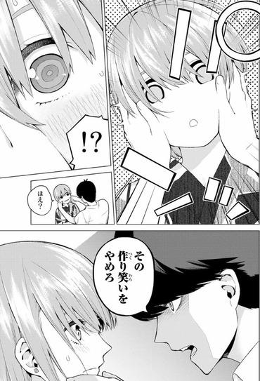 a1cfe20b s - 【五等分の花嫁】風太郎誰か選ぶよね?