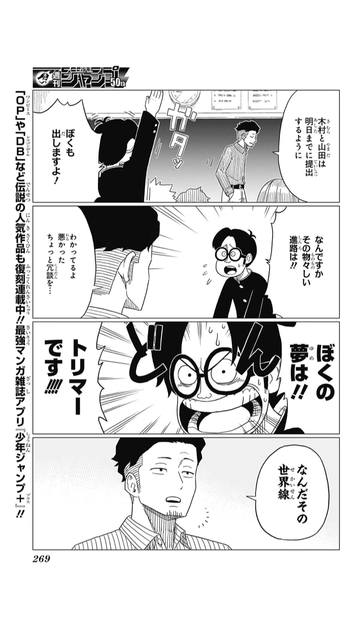 a3d8b0ec - 尾田栄一郎公認のギャグマンガ「恋するワンピース」「コビー似の小日山」感想