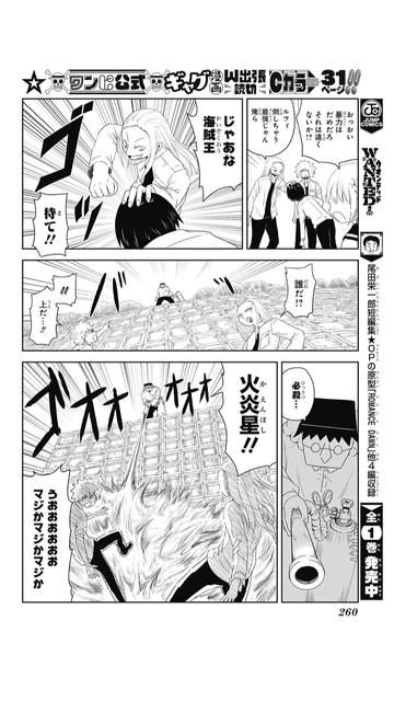 a7efef4f - 尾田栄一郎公認のギャグマンガ「恋するワンピース」「コビー似の小日山」感想