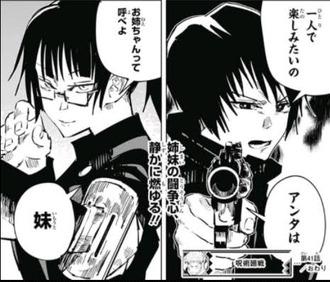 【呪術廻戦】真希と真依、死ぬ