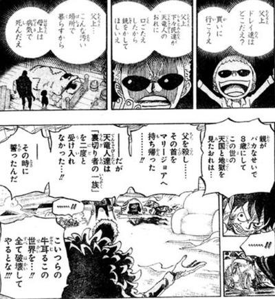 ab75030a s - 【ワンピース】ドフラミンゴに悲しき過去