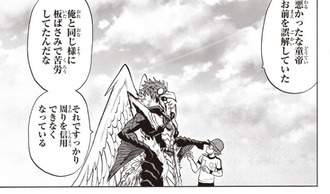 ac244044 s - 【ワンパンマン】ファニックス男「悪かったな童帝」