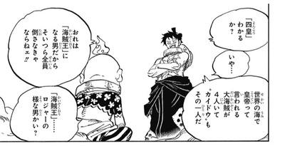 adaaf667 s - 【ワンピース】最新話ルフィ「海賊王になるためには四皇全員倒さなきゃならねェ」