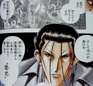 b00ff131 - 【悲報】るろ剣の謎理論www