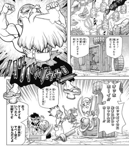 b17083f8 s - Dr.STONEとかいう漫画