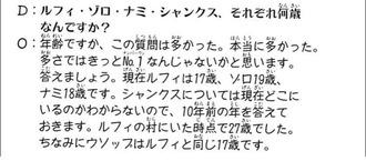 【ワンピース】尾田「シャンクスの年齢は10年前のを答えておきます」