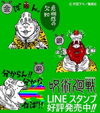 b3aacb21 s - 【呪術廻戦】作者お気に入りのLINEスタンプ