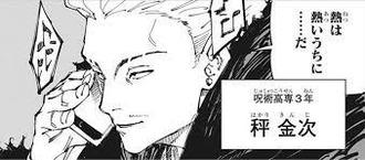 【呪術廻戦】東堂くらいはつよいのかね秤