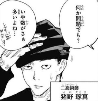 b601f6c4 s - 【呪術廻戦】アニメ初登場のイノタク、話題にならない…