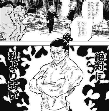 b7be4899 s - 【呪術廻戦】東堂ってほんといいキャラしてるな