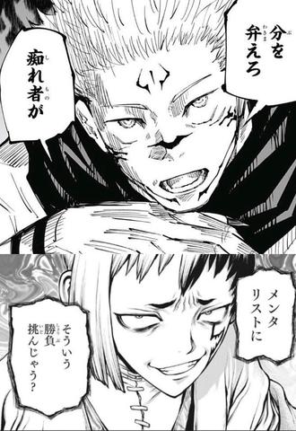 b7bf836d s - 【呪術廻戦】ミミナナのゲン並みの話術があればななかった