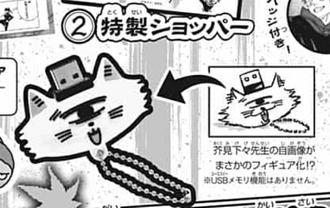 b7ec2d8b s - 【呪術廻戦】作者の自画像、グッズ化される(画像)