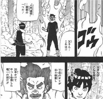 be041afd s - 【NARUTO】ガイ(下忍の父さんがこんな術を!?)