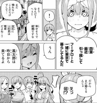 c288336b s - 【五等分の花嫁】風太郎と四葉の同棲の話は?