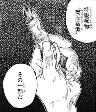 c4a16f1f s - 【呪術廻戦】虎杖、宿儺の指を一気にぶち込まれそう…