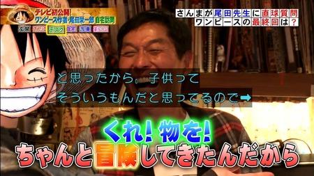c4aa53ca s - 【画像】尾田栄一郎先生、ワンピースの最終回を語る「今までの冒険が絆とかいうオチは絶対にない」