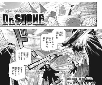 c4af6706 s - 【Dr.STONE-ドクターストーン-】167話 感想…クロムの言葉にゼノが…