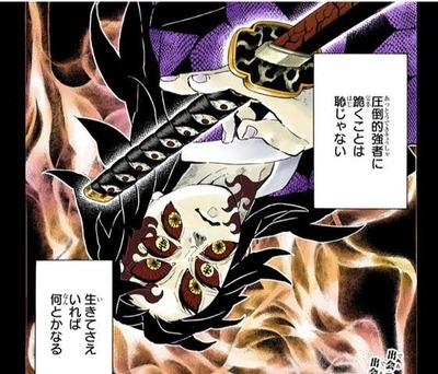 c5e36e56 s - 【悲報】鬼滅の刃、ついに上弦壱・黒牟が暴れそう